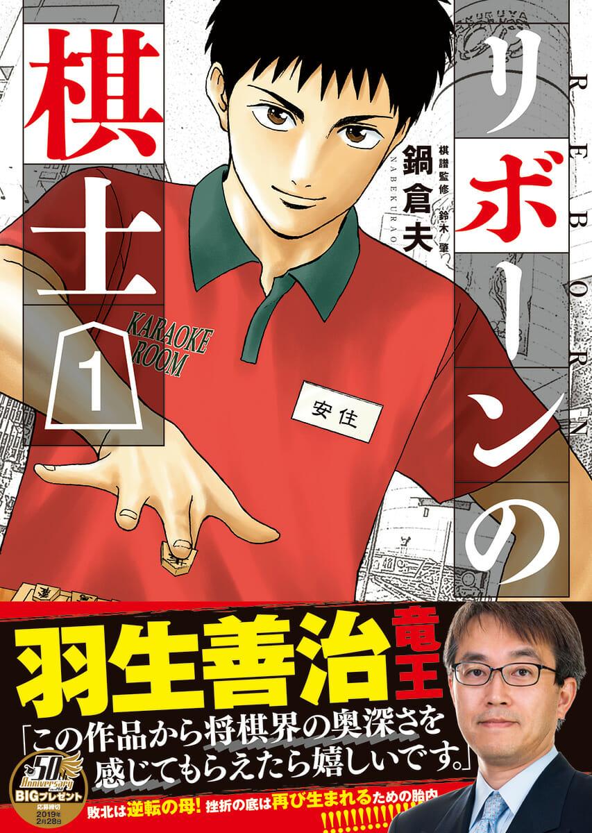 リボーンの棋士第一巻表紙(羽生善治氏コメント付き)