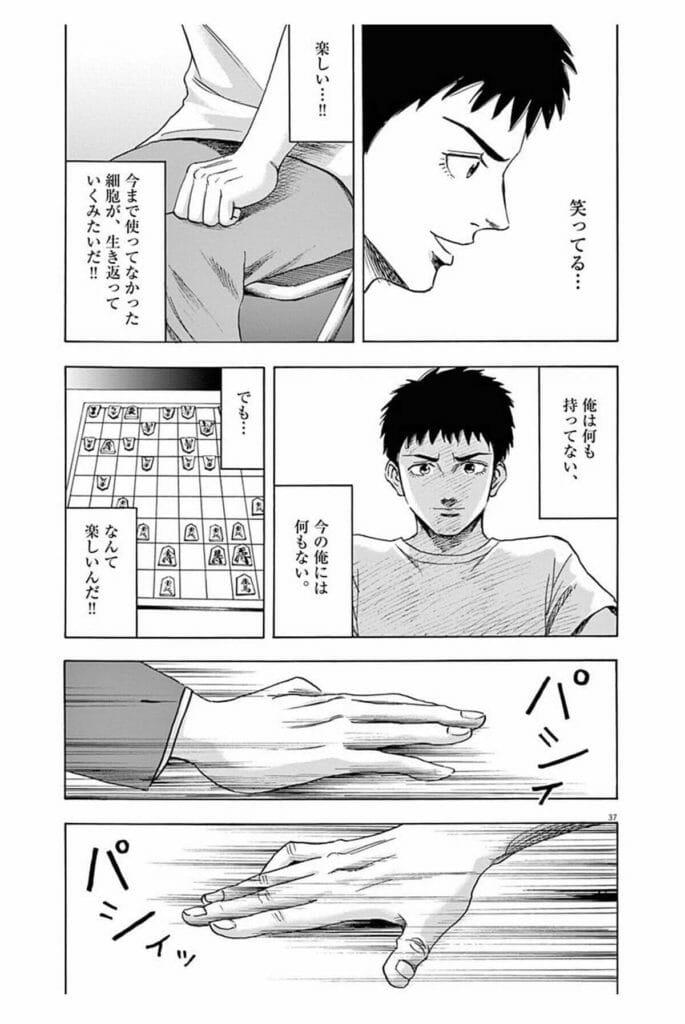 安住が将棋の楽しさを思い出すシーン