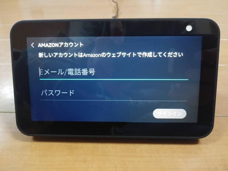 Amazon Echo Show 5のAmazonのアカウント入力画面