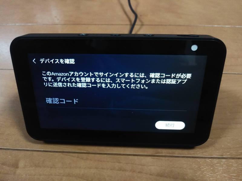 Amazon Echo Show 5にAmazonのデバイス確認画面