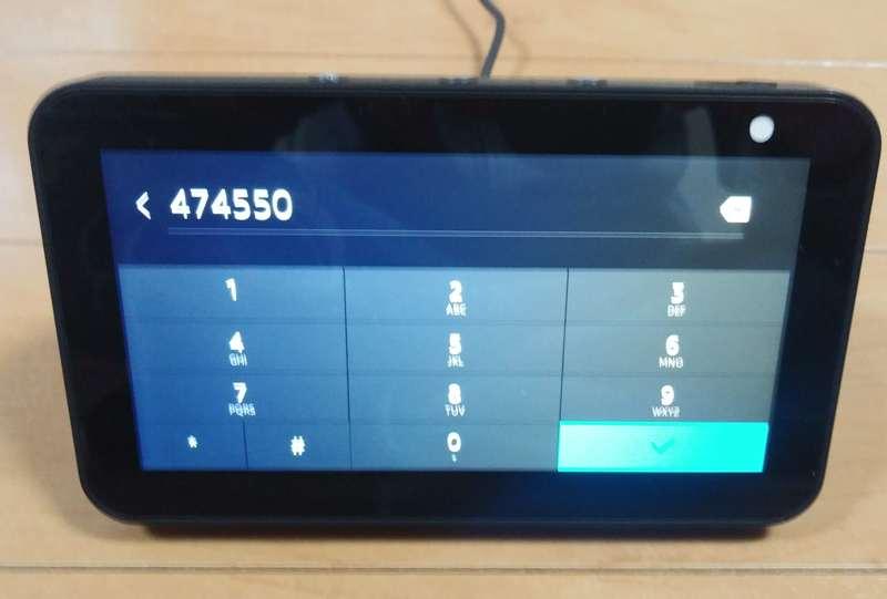 スマホから送信された6桁の確認コードを入力する