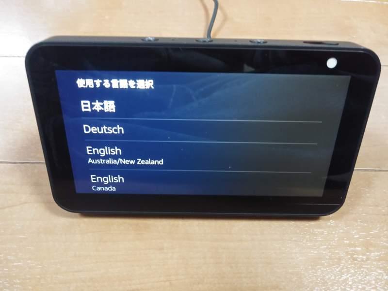 Amazon Echo Show 5の言語設定