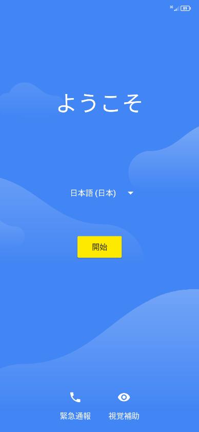 UMIDGI S3 PROの日本語のセットアップ開始画面