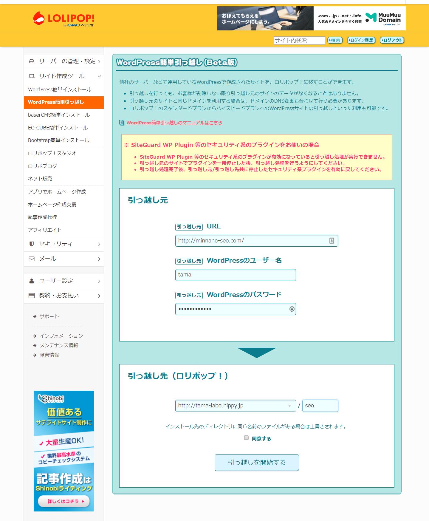 ロリポップ簡単Wordpress移行画面