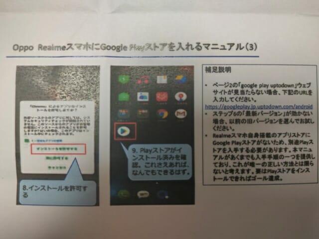 OPPO Realme X2 ProのGoogle Play 導入マニュアル3ページ目
