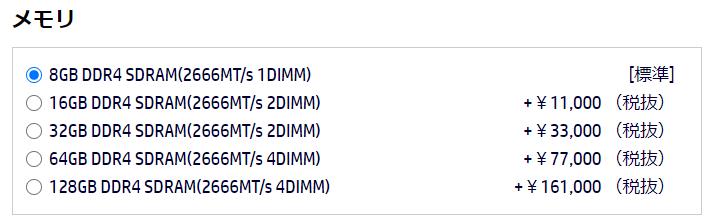HPパソコンメモリ増設費用